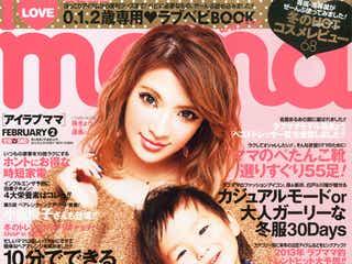 人気ママ雑誌がリニューアル!「日本一」に向け専属モデルが抱負