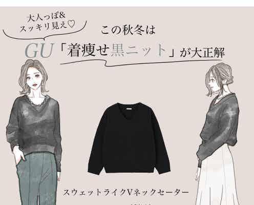 今買い足すならGUの「着やせ黒ニット」一択!秋の細見え着回しコーデ