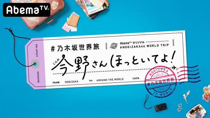 乃木坂46新番組「#乃木坂世界旅 今野さんほっといてよ!」(C)AbemaTV