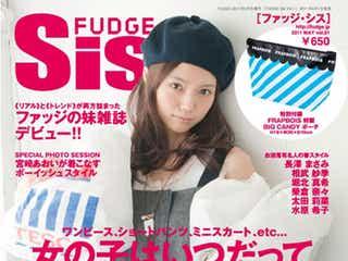 宮崎あおいがカバーガールに登場!ハッピープライスでお洒落を叶える新雑誌創刊