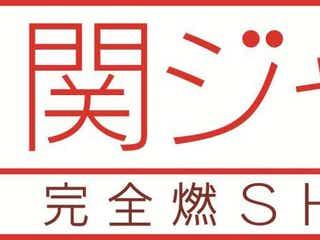 関ジャニ∞、7人最後のテレビ出演 「関ジャム」で初の生放送
