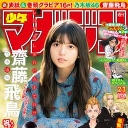 「週刊少年マガジン」2.3合併号(12月12日発売、講談社)表紙:齋藤飛鳥