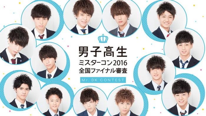 男子高生ミスターコン2016 全国ファイナル審査(AbemaSPECIALチャンネル)