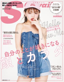 雑誌「S Cawaii!」SUMMER号(2019年5月10日発売、主婦の友社)表紙:吉木千沙都(主婦の友社:提供画像)