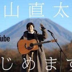 森山直太朗、新YouTubeチャンネル『にっぽん百歌』を開設