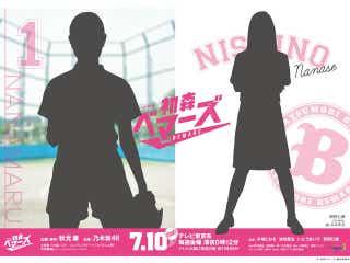 乃木坂46『初森ベマーズ』メインキャストのユニフォーム姿を東京メトロ12駅に掲出