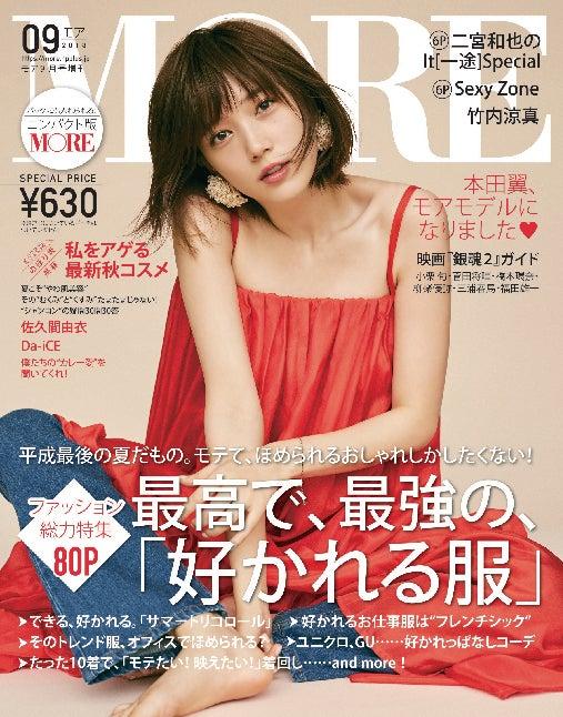 「MORE」9月号コンパクト版(7月27日発売、集英社)/表紙:本田翼(C)MORE2018年9月号/集英社