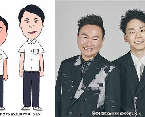 <ちびまる子ちゃん>かまいたち、井上清華が声優初挑戦!「8月のゲスト声優まつり」出演者が発表
