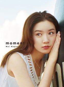 永野芽郁1st写真集「moment」(3月5日発売)表紙:Loppi・HMV限定(C)SDP