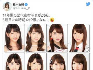 """AKB48柏木由紀、""""14年分""""歴代宣材写真を一挙公開「3段目左の時期メイク濃いなぁ」"""