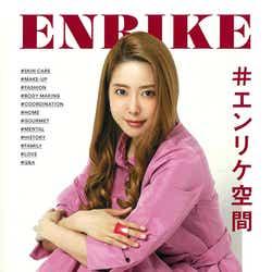 エンリケ初のスタイルブック「#エンリケ空間」(宝島社、2月14日発売)