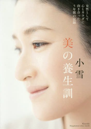 『小雪 美の養生訓』(小学館、2016年4月7日発売)