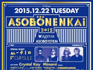 ageHa毎年恒例「ASOBONENKAI」でm-floとCAPSULEの夢の共演が実現!Crystal Kay・Minami(CREAM)らもゲスト出演
