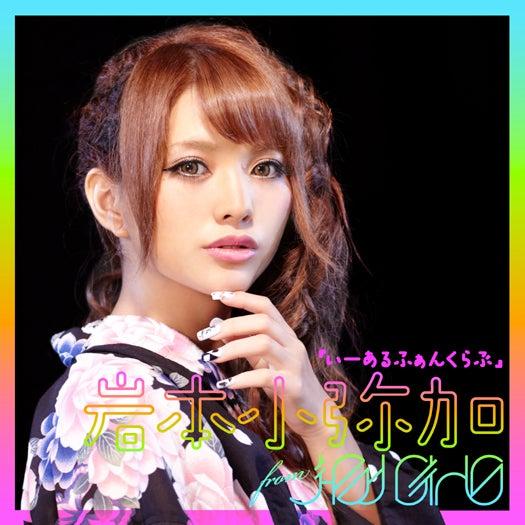岩本小弥加 from j-Pad Girls「いーあるふぁんくらぶ」(8月27日配信開始)