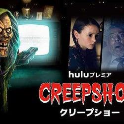 【Huluプレミア】『クリープショー』ドラマ版、「すばらしい新世界」実写シリーズの配信が決定!