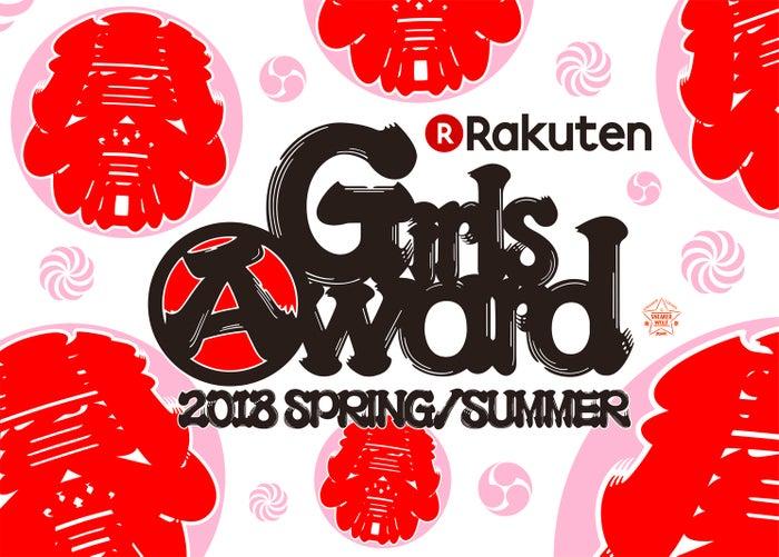 「GirlsAward 2018 SPRING/SUMMER」キービジュアル(提供写真)