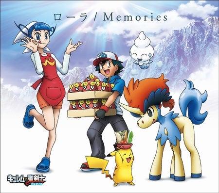 ローラ「Memories」(2012年7月11日発売)限定盤