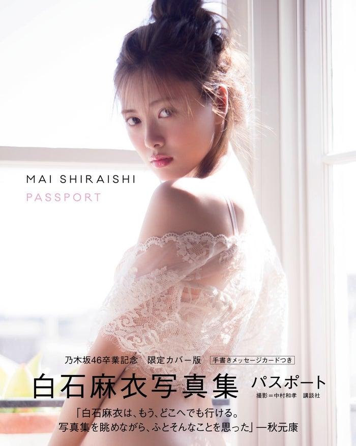 白石麻衣「パスポート」乃木坂46卒業記念 限定カバー版/画像提供:講談社