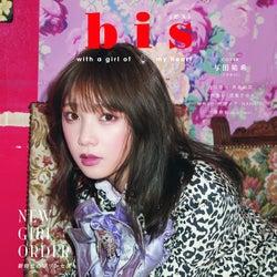 「bis」11月号(10月1日発売)/表紙:与田祐希(画像提供:光文社)