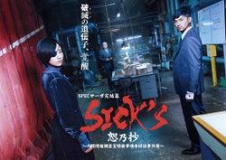 「ケイゾク」「SPEC」に続く新シリーズ、木村文乃&松田翔太のコンビが決定<SICK'S 恕乃抄>