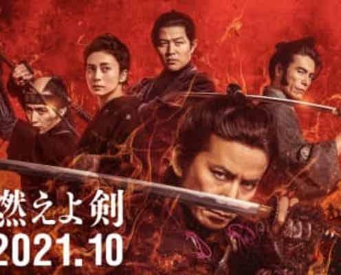 【映画ランキング】岡田准一主演『燃えよ剣』初登場首位! 『ルパンの娘』は6位発進