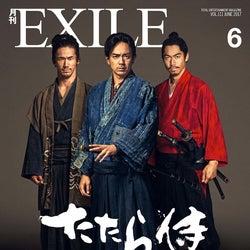 月刊EXILE」6月号(LDH、2017年4月27日発売)/(画像提供:LDH)