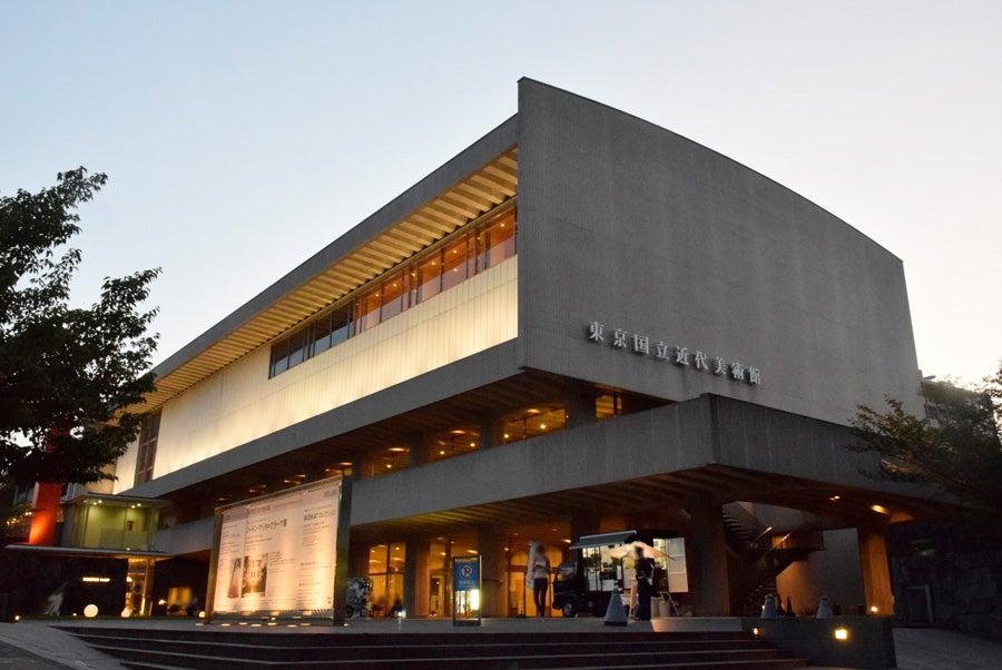 東京国立近代美術館外観