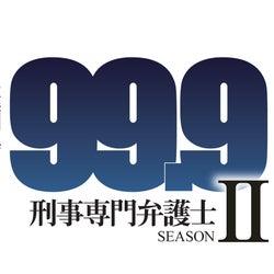 嵐・松本潤主演「99.9」続編が決定 木村文乃が新ヒロインに<コメント到着>