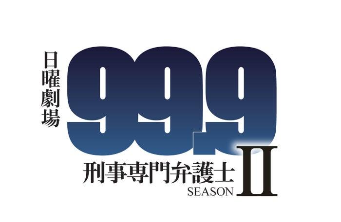 「99.9-刑事専門弁護士- SEASONⅡ」(C)TBS