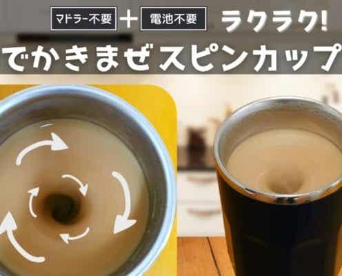 熱々のコーヒーが瞬時に飲み頃に!マドラーも電池もいらない、自動で混ざるマグカップ