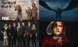 【ランキング】Huluで2018年に最も観られた海外ドラマは?