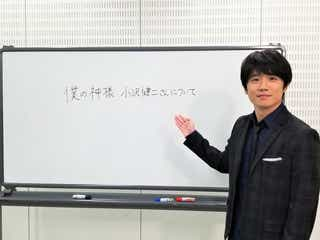 風間俊介「永遠のあこがれの人」小沢健二の魅力を講義