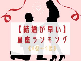 【結婚が早い】星座ランキング《6位~1位》