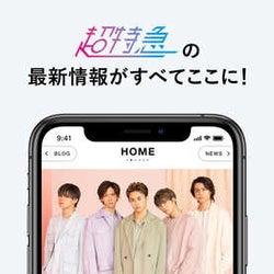 """超特急、""""8号車の日""""に公式アプリをリリース"""