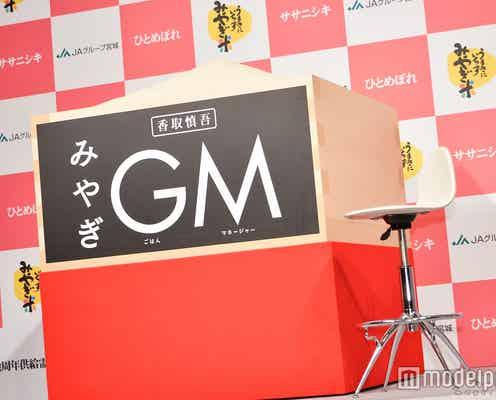 SMAP香取慎吾「来るべくして来た」1年の変化を明かす