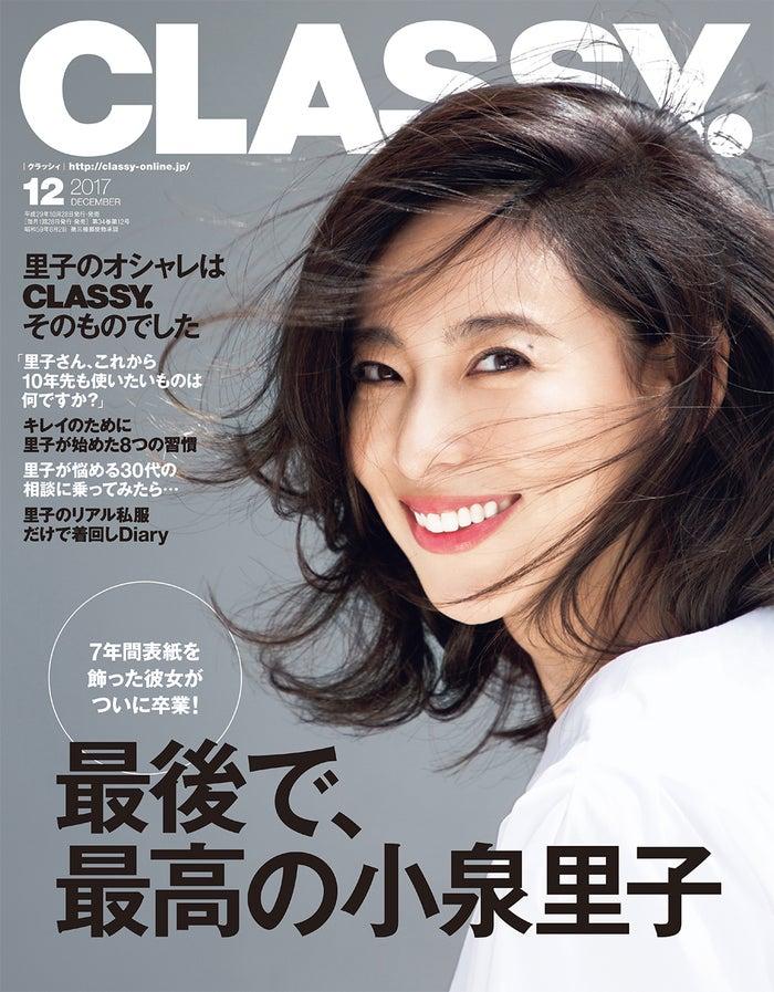 「CLASSY.」12月号(光文社、2017年10月28日発売)表紙:小泉里子(画像提供:光文社)