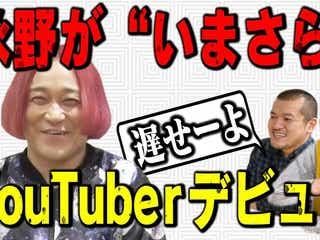 """永野、YouTubeチャンネル開設 """"禁断ネタ""""も配信へ"""