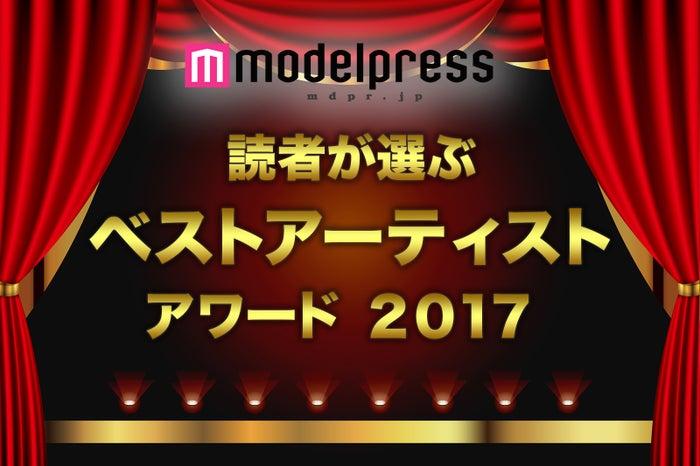 「モデルプレス読者が選ぶ ベストアーティストアワード2017」(C)モデルプレス