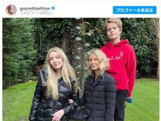 美男美女!グウィネス・パルトロー、自慢の子供たちの写真を公開