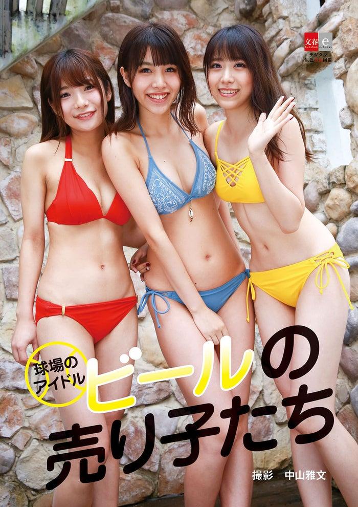 くるす蘭(中央)「デジタル原色美女図鑑 球場のアイドル ビールの売り子たち」表紙(提供写真)