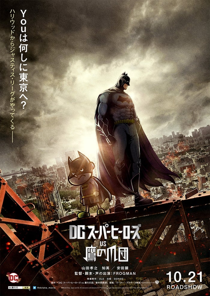 映画「DCスーパーヒーローズvs鷹の爪団」ビジュアル(C) Warner Bros. Japan and DLE. DC characters and elements(C)& TM DC Comics. Eagle Talon characters and elements (C) & TM DLE. All Rights Reserved.
