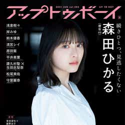 モデルプレス - 櫻坂46森田ひかる、和洋折衷の世界観で魅了 「アップトゥボーイ」ソロ表紙