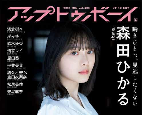 櫻坂46森田ひかる、和洋折衷の世界観で魅了 「アップトゥボーイ」ソロ表紙