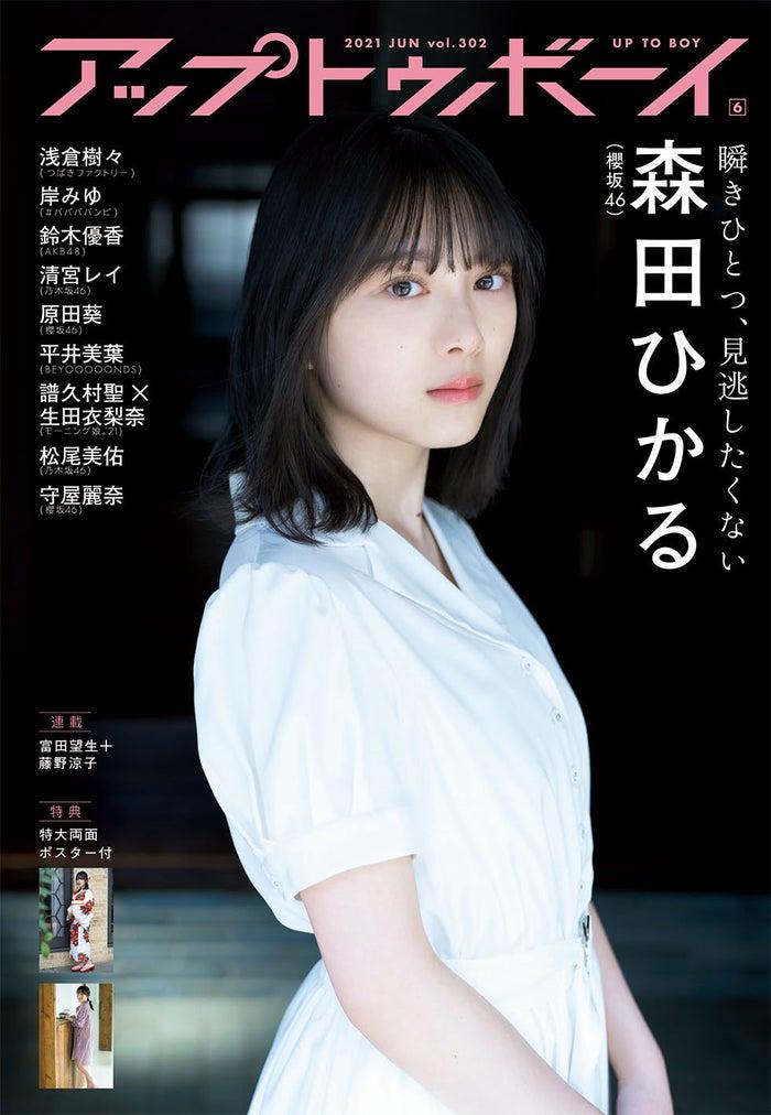 森田ひかる『アップトゥボーイ』vol.302表紙(提供写真)