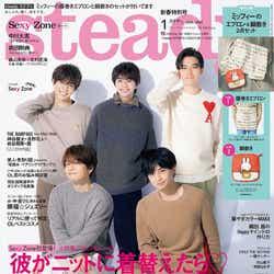 「steady.」1月号(12月7日発売)表紙:Sexy Zone(画像提供:宝島社)