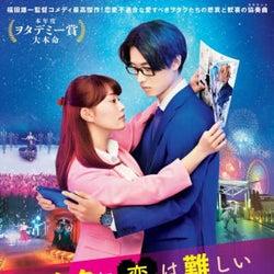 『ヲタクに恋は難しい』高畑充希&山崎賢人のミュージカル映像!ポスターも公開に