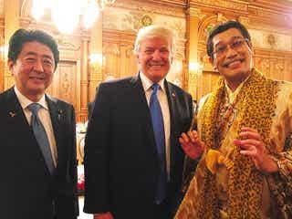 ピコ太郎、トランプ大統領・安倍首相と歴史的3ショット実現