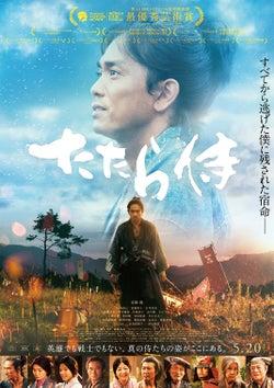 EXILE HIRO初プロデュース映画「たたら侍」、上映再開決定<スケジュール&上映館は?>