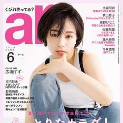「ar」6月号(2018年5月11日発売、主婦と生活社)表紙:広瀬すず(画像提供:主婦と生活社)