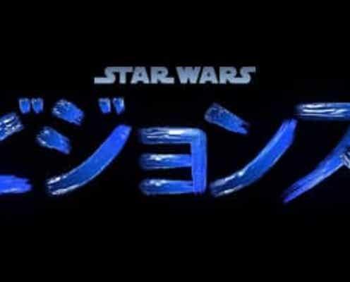 スター・ウォーズ新作アニメに野沢雅子・中村悠一ら!『ビジョンズ』新予告&キャスト発表